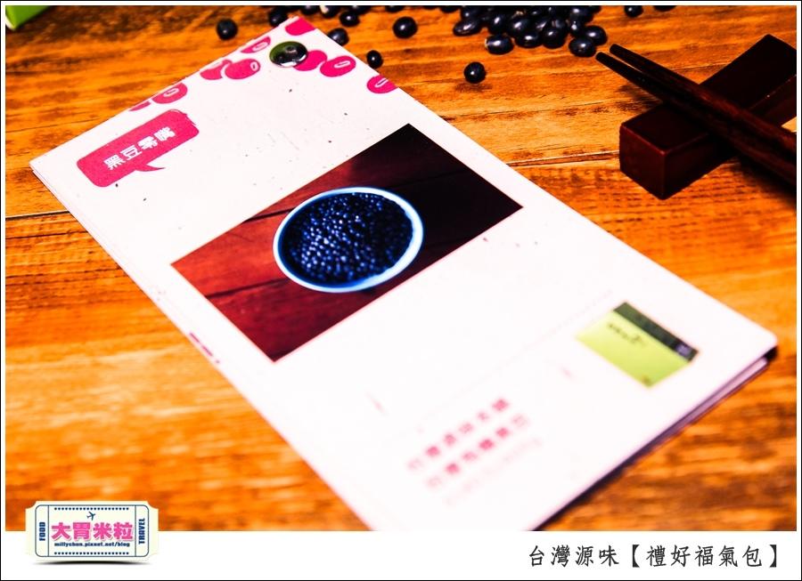 台灣有機黑豆水推薦@台灣源味禮好福氣包@大胃米粒0018.jpg