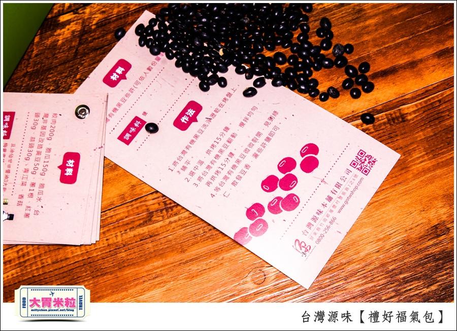 台灣有機黑豆水推薦@台灣源味禮好福氣包@大胃米粒0019.jpg