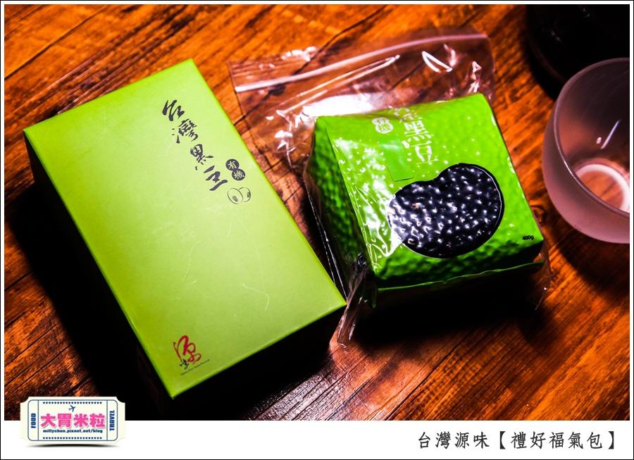 台灣有機黑豆水推薦@台灣源味禮好福氣包@大胃米粒0033.jpg