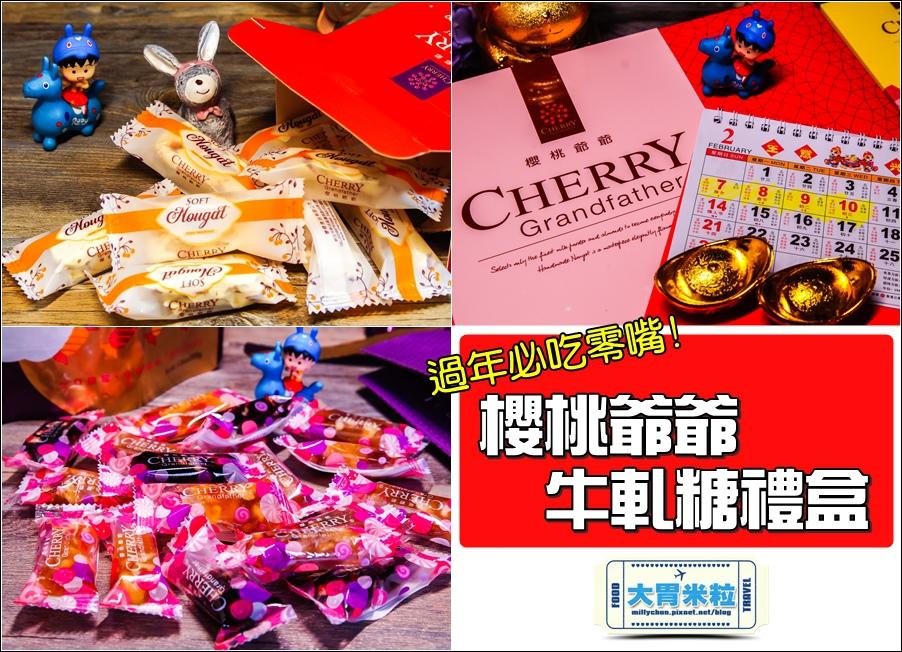 櫻桃爺爺手工牛軋糖禮盒推薦@大胃米粒00044.jpg