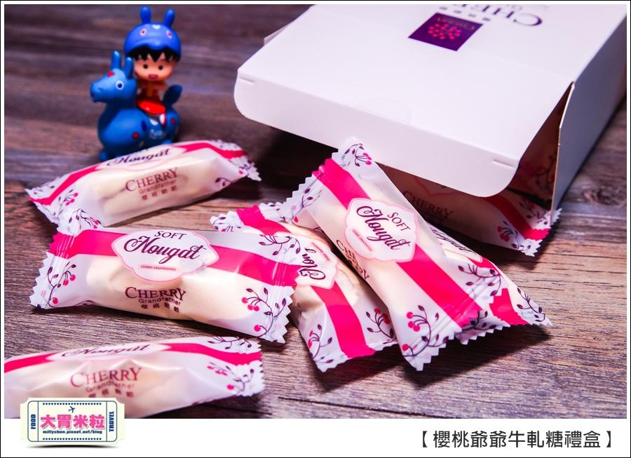 櫻桃爺爺手工牛軋糖禮盒推薦@大胃米粒0016.jpg