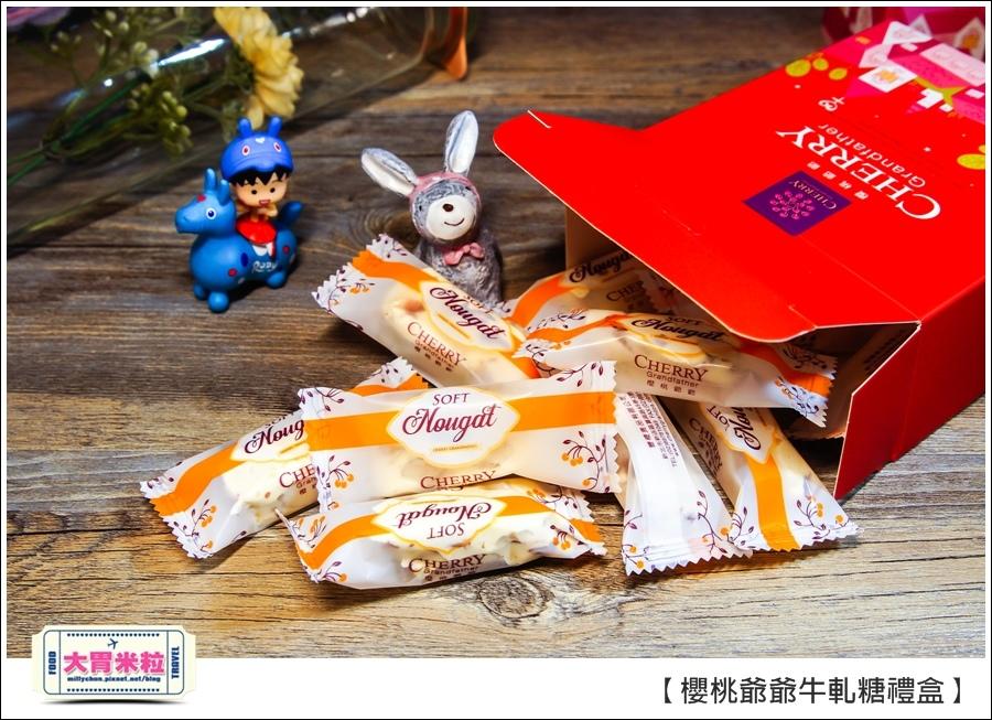 櫻桃爺爺手工牛軋糖禮盒推薦@大胃米粒0013.jpg