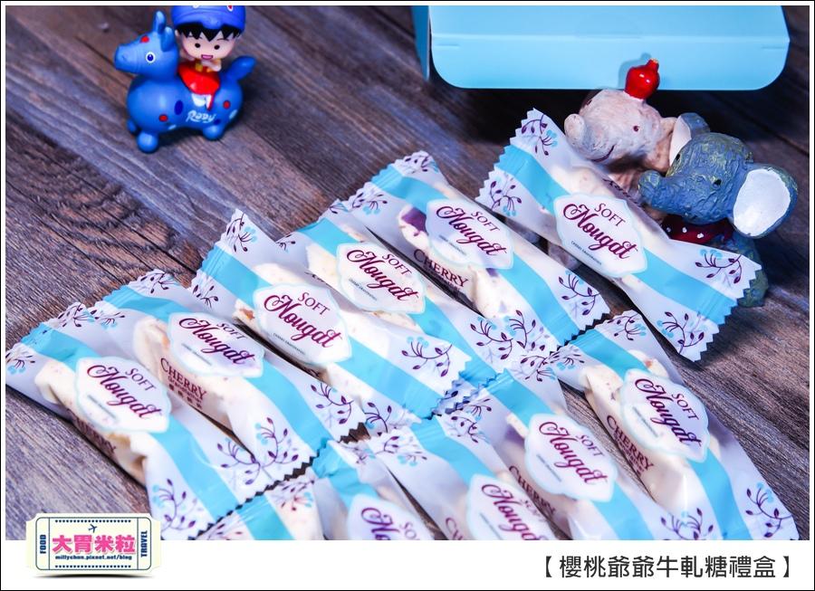 櫻桃爺爺手工牛軋糖禮盒推薦@大胃米粒0026.jpg