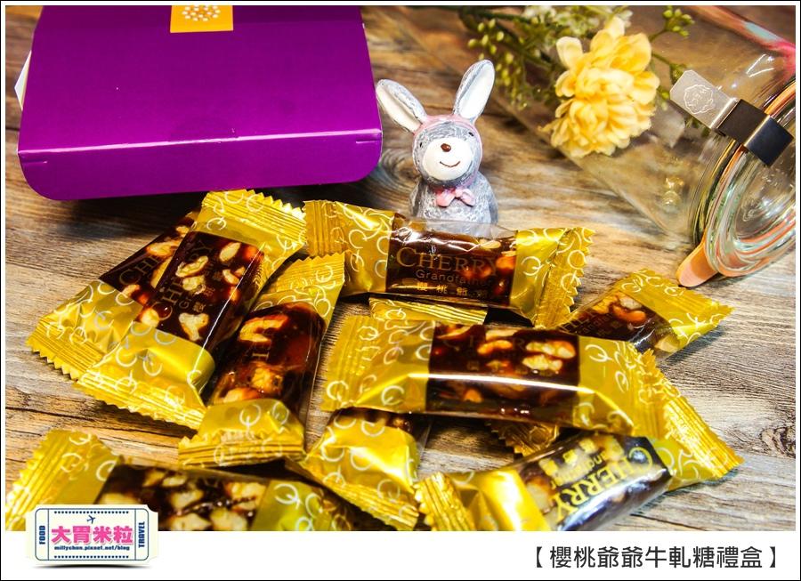 櫻桃爺爺手工牛軋糖禮盒推薦@大胃米粒0029.jpg
