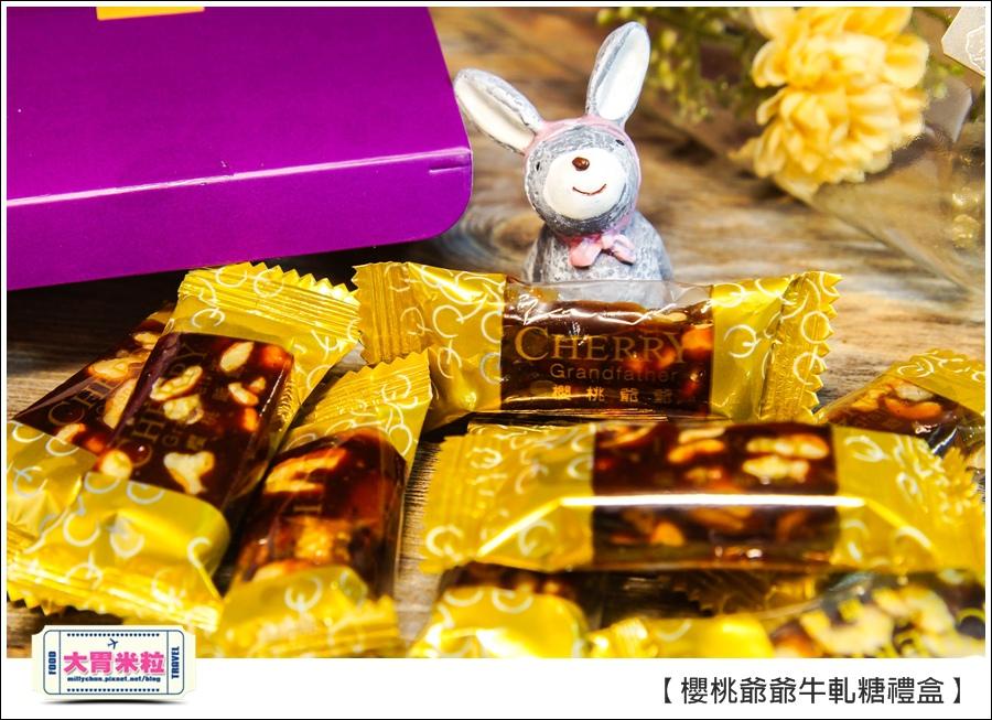 櫻桃爺爺手工牛軋糖禮盒推薦@大胃米粒0030.jpg