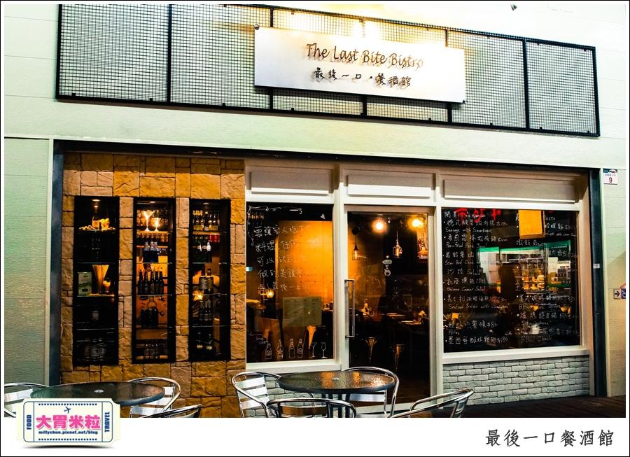The Last Bite Bistro 最後一口餐酒館@高雄餐酒館推薦@大胃米粒0005.jpg