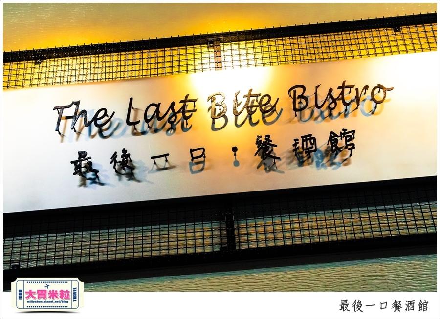 The Last Bite Bistro 最後一口餐酒館@高雄餐酒館推薦@大胃米粒0006.jpg