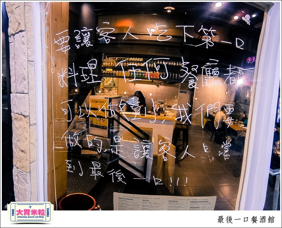 The Last Bite Bistro 最後一口餐酒館@高雄餐酒館推薦@大胃米粒0007.jpg