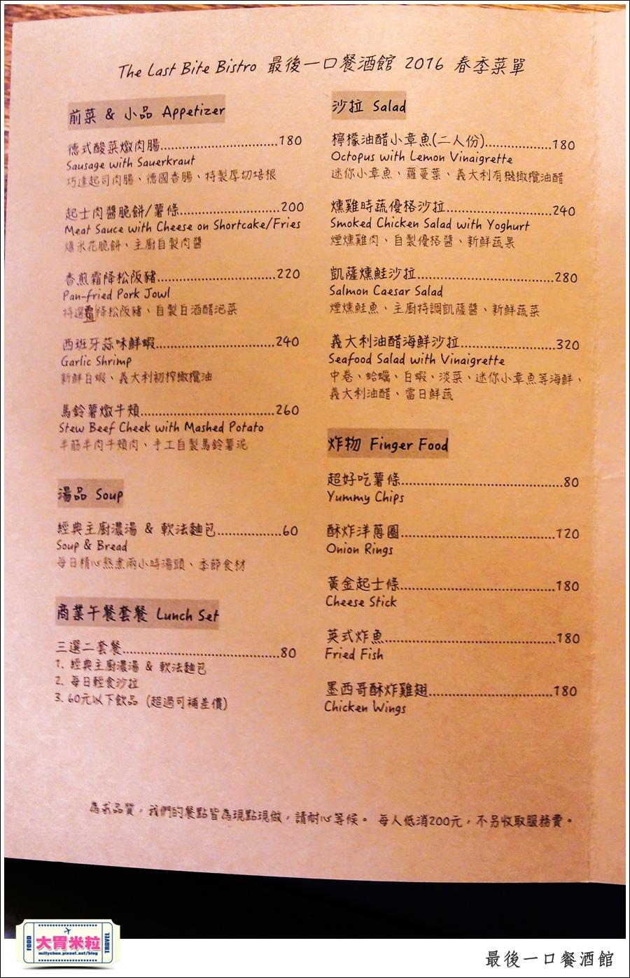 The Last Bite Bistro 最後一口餐酒館@高雄餐酒館推薦@大胃米粒0015.jpg