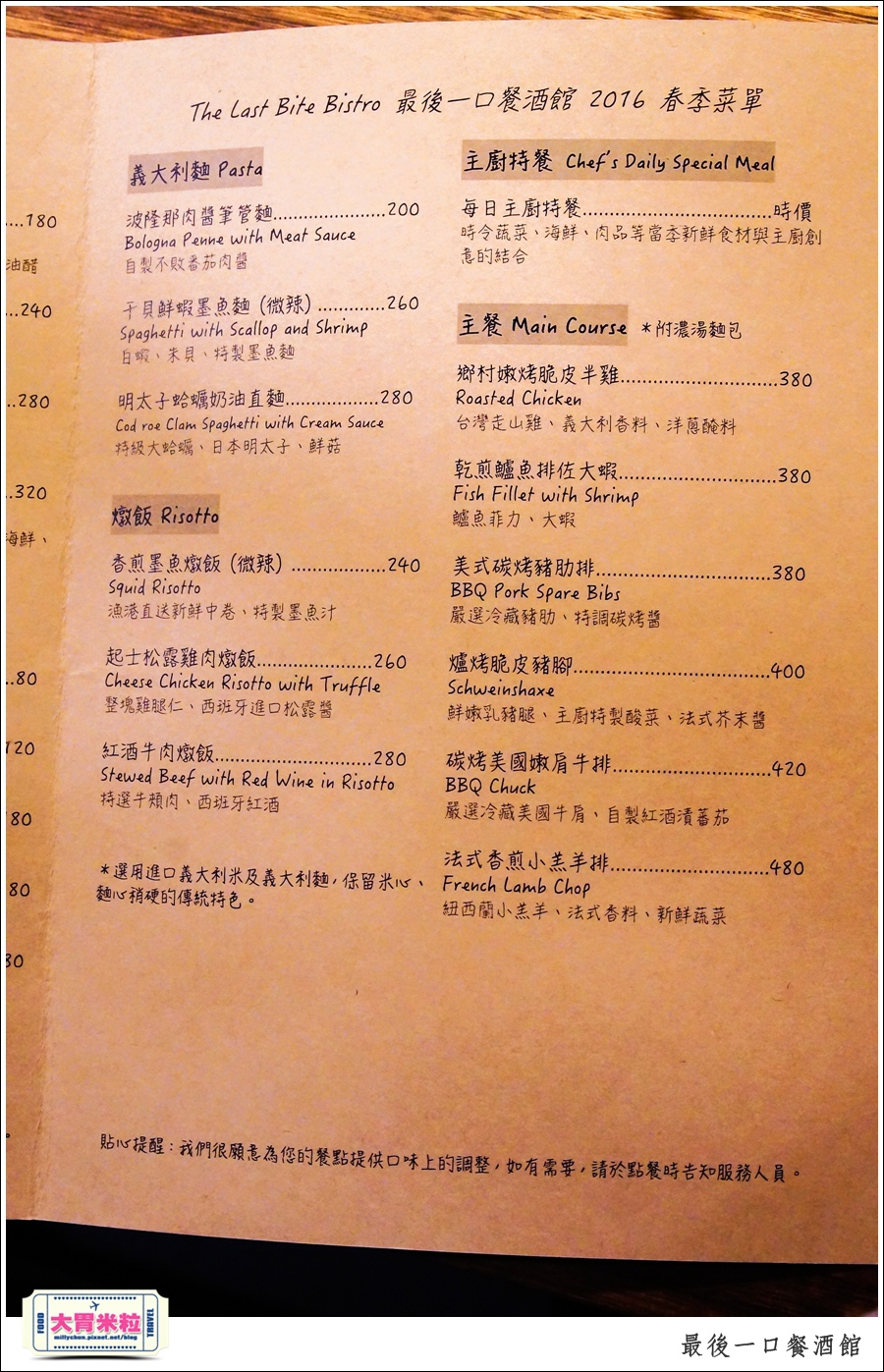 The Last Bite Bistro 最後一口餐酒館@高雄餐酒館推薦@大胃米粒0014.jpg