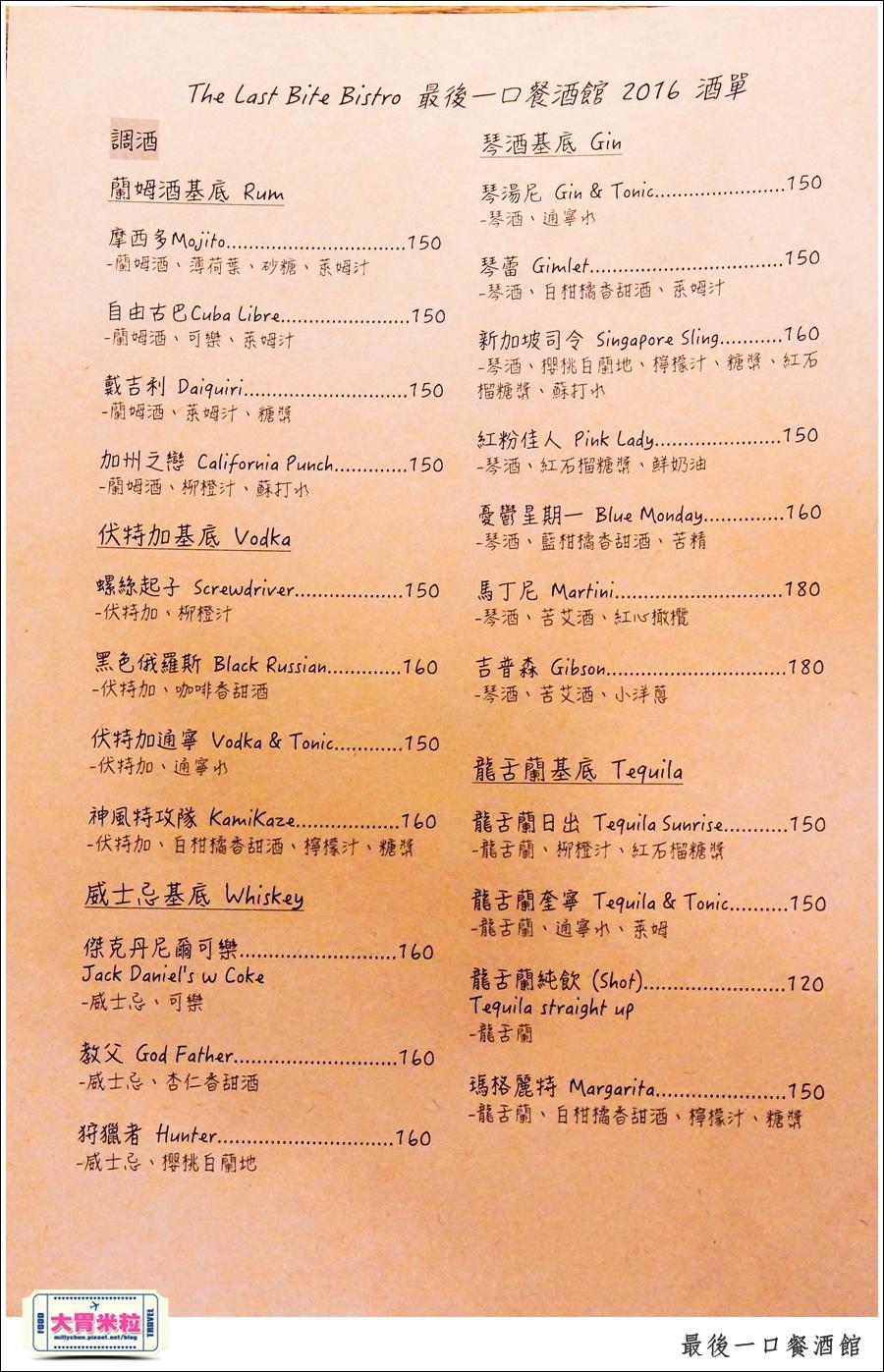 The Last Bite Bistro 最後一口餐酒館@高雄餐酒館推薦@大胃米粒0018.jpg
