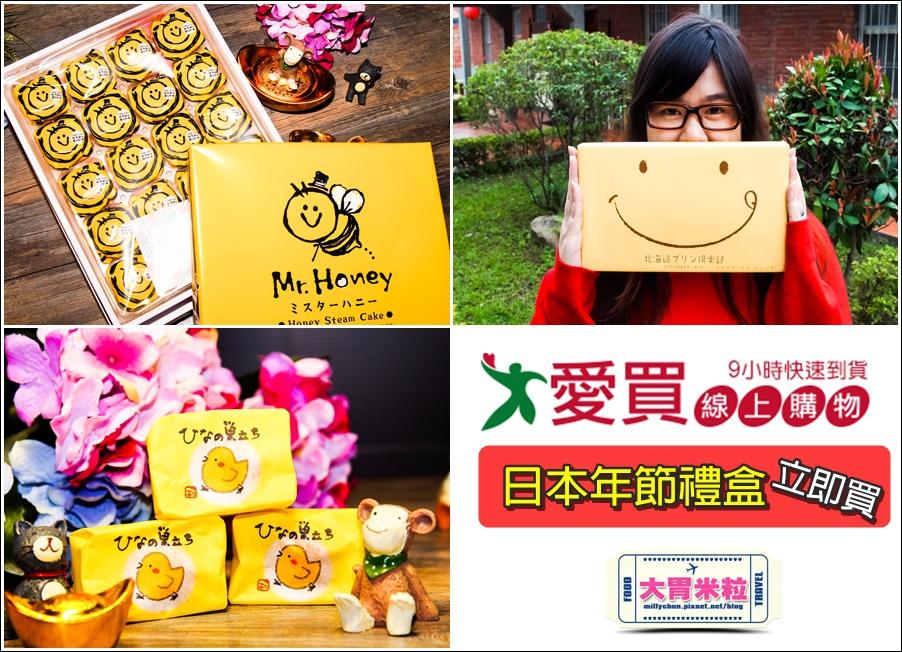 愛買線上購物年貨禮盒推薦@大胃米粒035.jpg