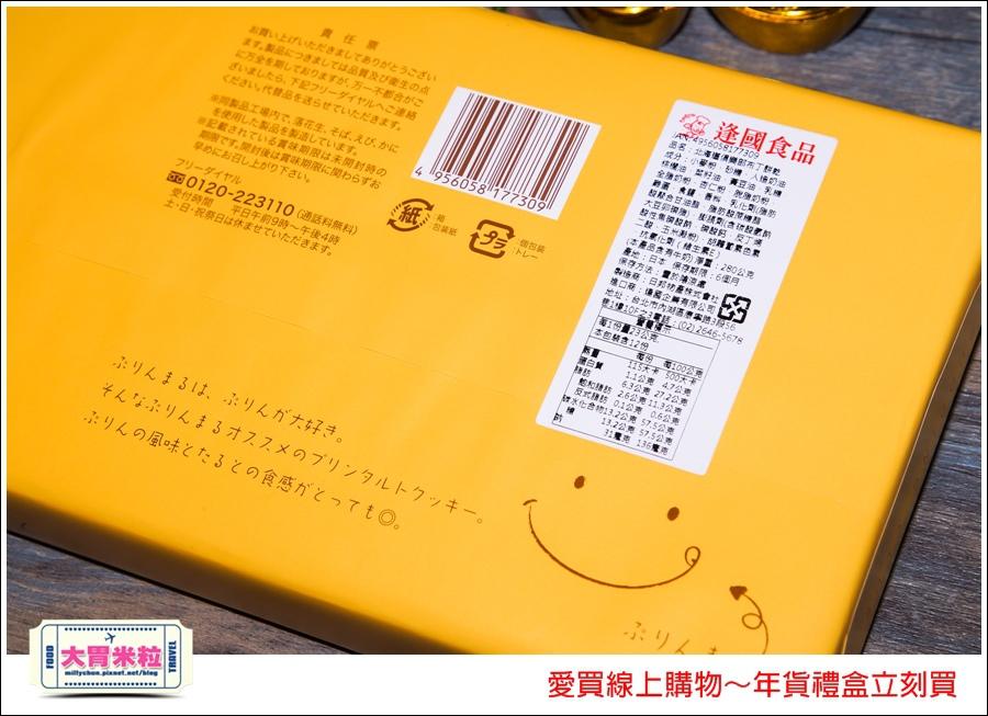 愛買線上購物年貨禮盒推薦@大胃米粒003.jpg