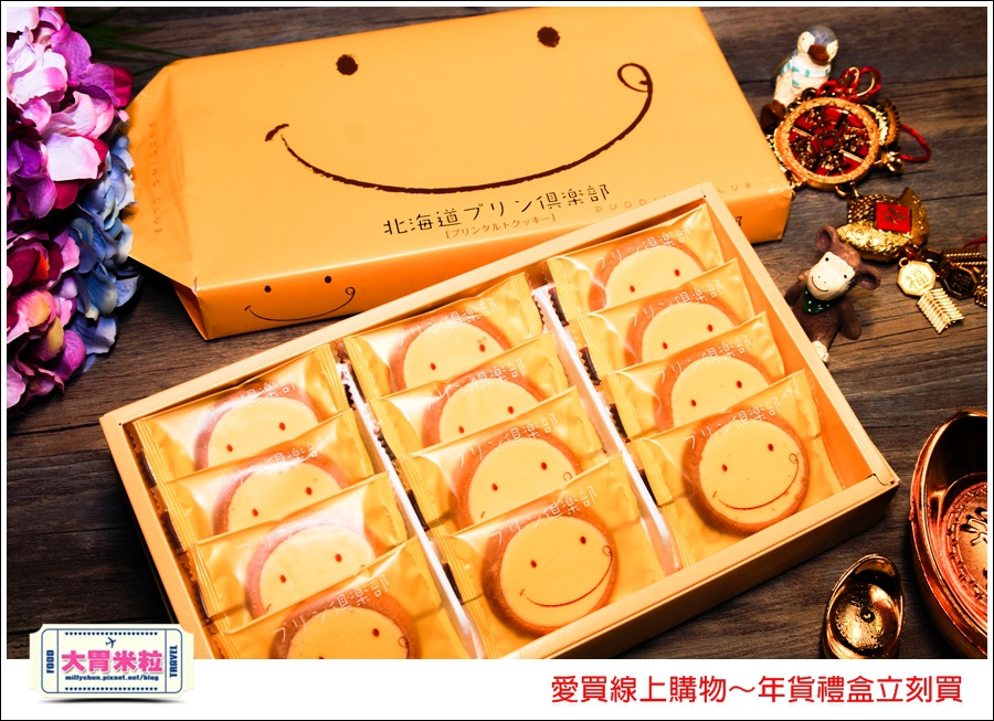 愛買線上購物年貨禮盒推薦@大胃米粒004.jpg