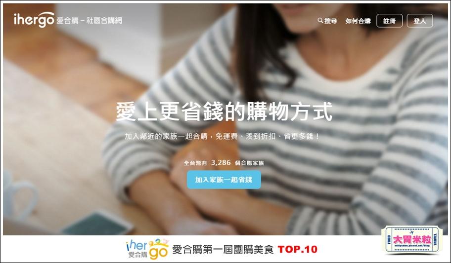Ihergo愛合購第一屆2015宅配團購美食十強@大胃米粒0067.jpg