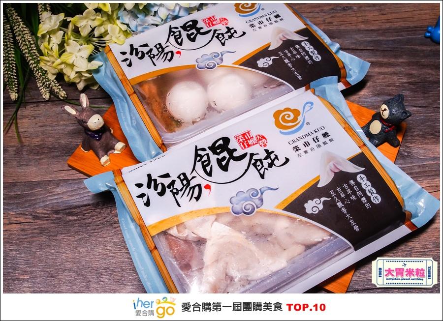 Ihergo愛合購第一屆2015宅配團購美食十強@大胃米粒0070.jpg