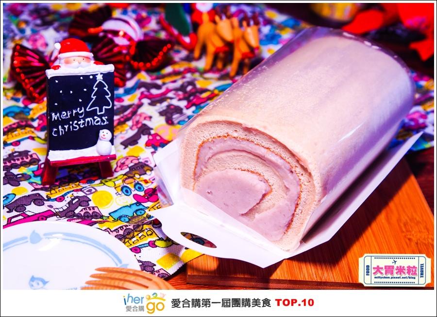 Ihergo愛合購第一屆2015宅配團購美食十強@大胃米粒0014.jpg