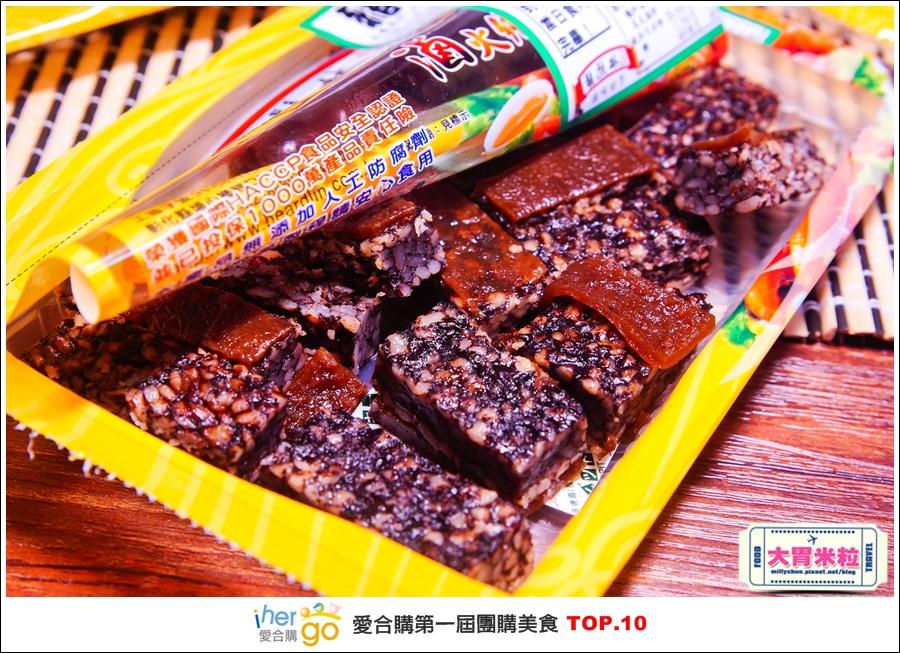 Ihergo愛合購第一屆2015宅配團購美食十強@大胃米粒0078.jpg