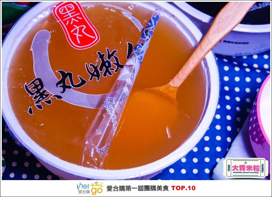 Ihergo愛合購第一屆2015宅配團購美食十強@大胃米粒0046.jpg