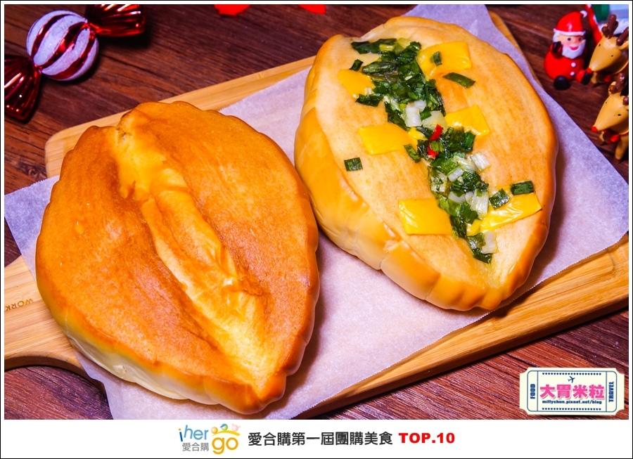 Ihergo愛合購第一屆2015宅配團購美食十強@大胃米粒0053.jpg