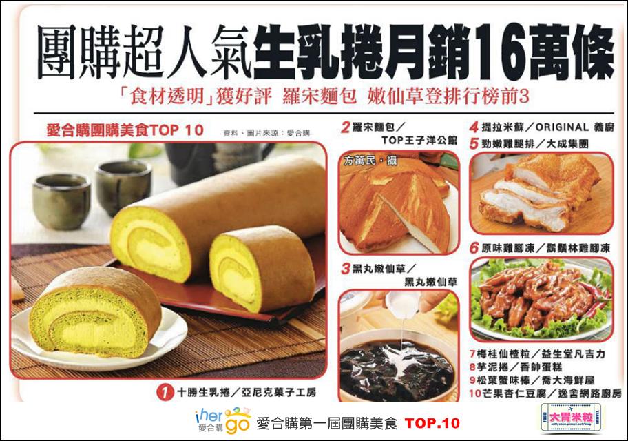 Ihergo愛合購第一屆2015宅配團購美食十強@大胃米粒0003.png