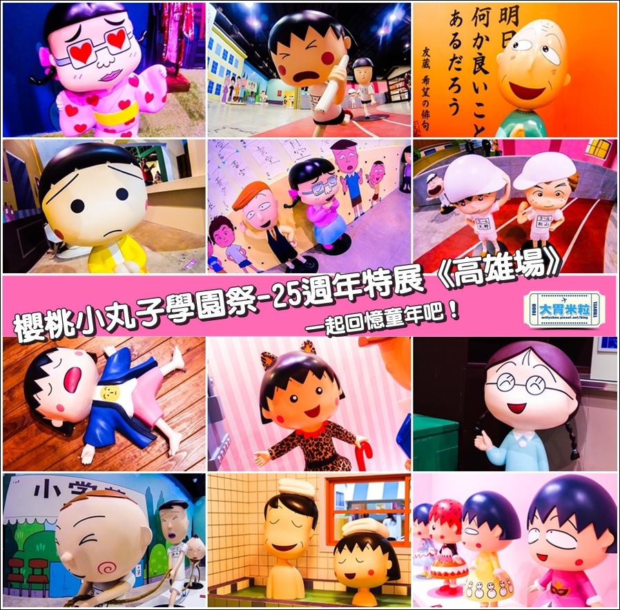 櫻桃小丸子學園祭-25週年特展(高雄場)@大胃米粒0177.jpg