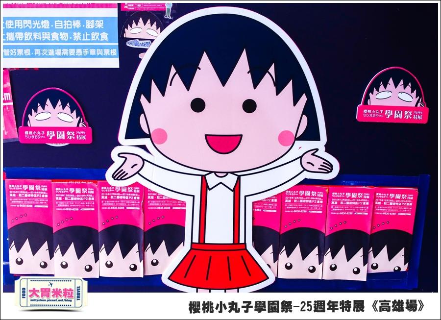 櫻桃小丸子學園祭-25週年特展(高雄場)@大胃米粒0004.jpg