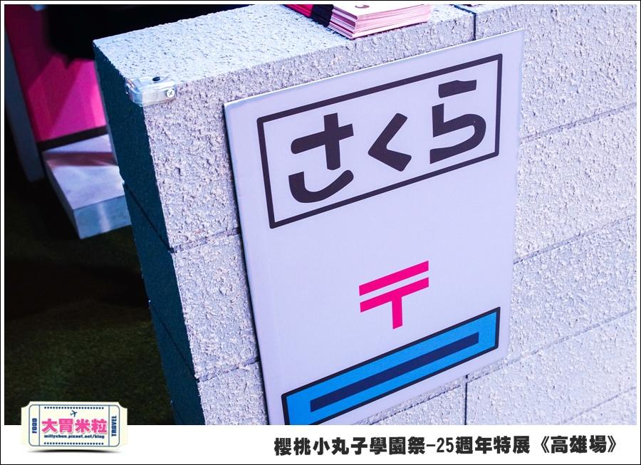 櫻桃小丸子學園祭-25週年特展(高雄場)@大胃米粒0016.jpg
