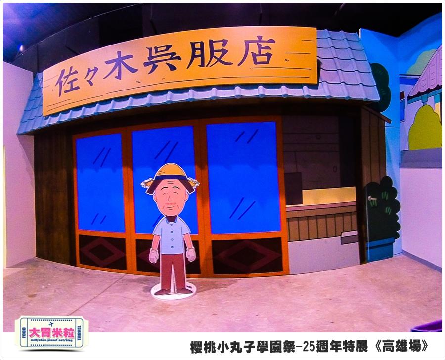 櫻桃小丸子學園祭-25週年特展(高雄場)@大胃米粒0058.jpg