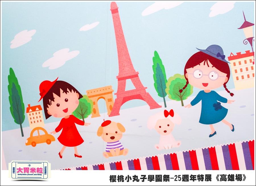 櫻桃小丸子學園祭-25週年特展(高雄場)@大胃米粒0063.jpg