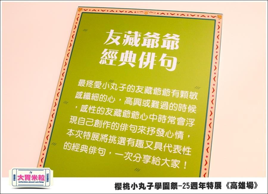 櫻桃小丸子學園祭-25週年特展(高雄場)@大胃米粒0069.jpg