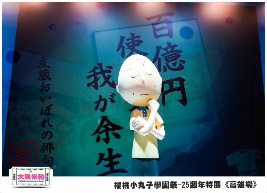 櫻桃小丸子學園祭-25週年特展(高雄場)@大胃米粒0071.jpg