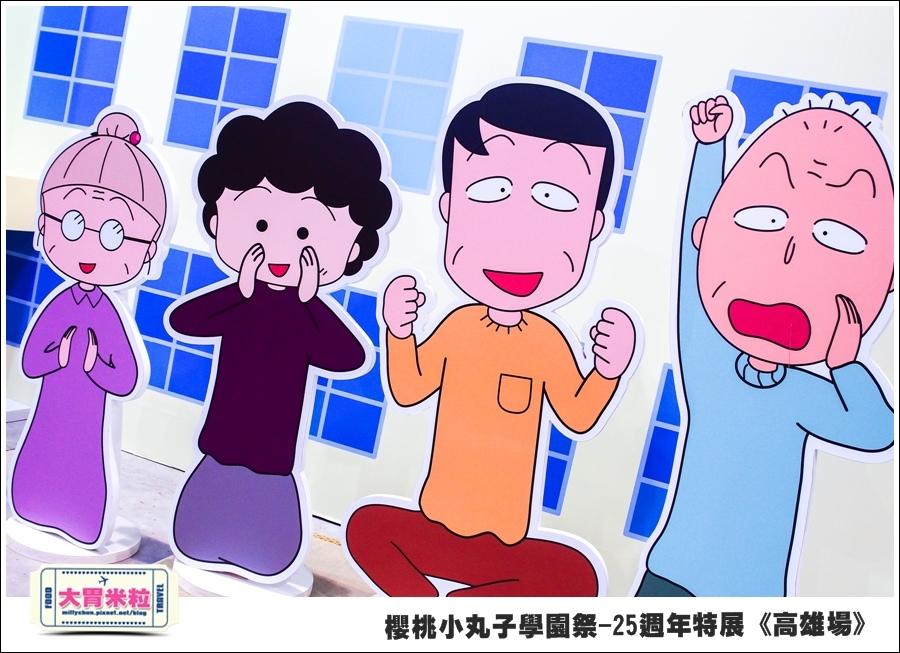 櫻桃小丸子學園祭-25週年特展(高雄場)@大胃米粒0076.jpg