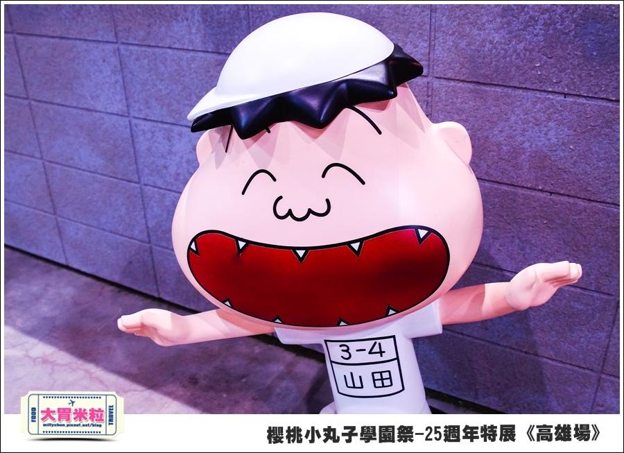 櫻桃小丸子學園祭-25週年特展(高雄場)@大胃米粒0081.jpg