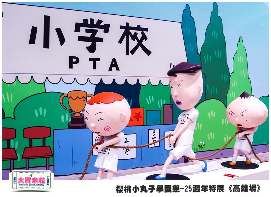 櫻桃小丸子學園祭-25週年特展(高雄場)@大胃米粒0082.jpg