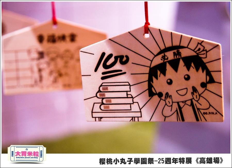 櫻桃小丸子學園祭-25週年特展(高雄場)@大胃米粒0089.jpg