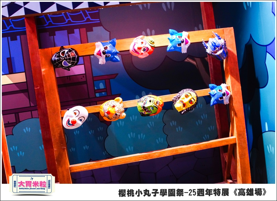 櫻桃小丸子學園祭-25週年特展(高雄場)@大胃米粒0101.jpg