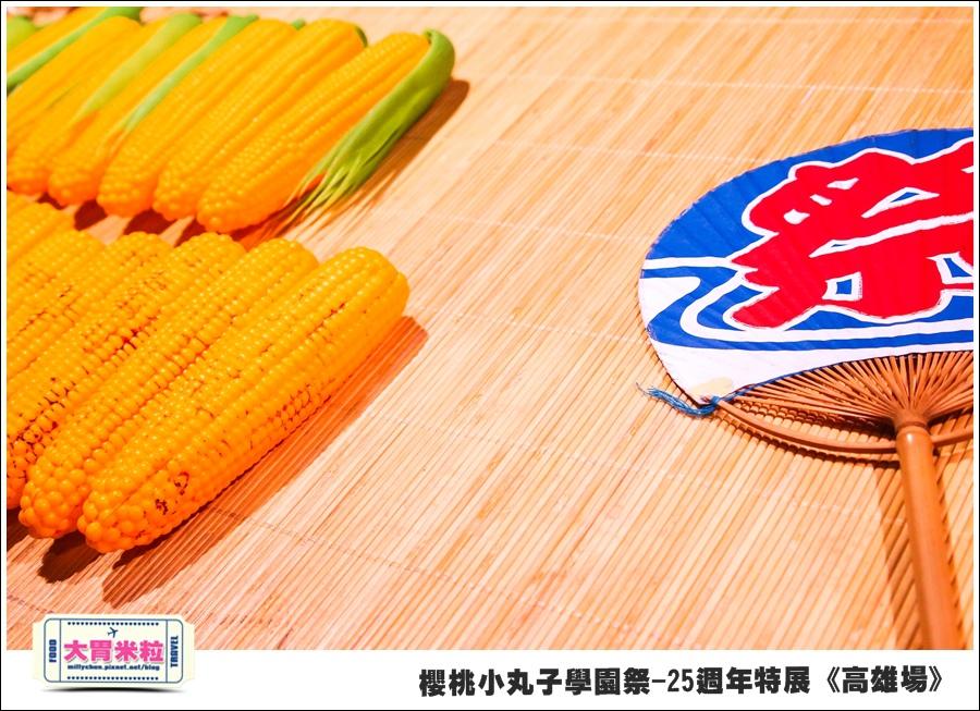 櫻桃小丸子學園祭-25週年特展(高雄場)@大胃米粒0103.jpg