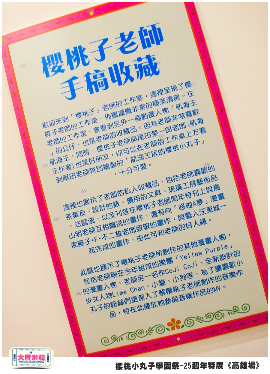 櫻桃小丸子學園祭-25週年特展(高雄場)@大胃米粒0108.jpg