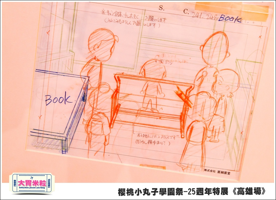櫻桃小丸子學園祭-25週年特展(高雄場)@大胃米粒0113.jpg