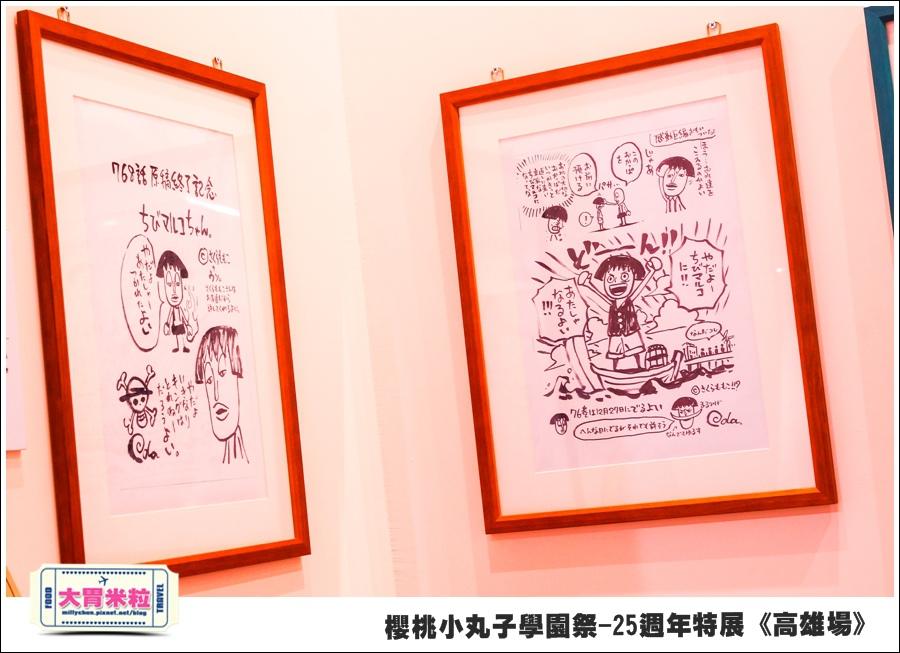 櫻桃小丸子學園祭-25週年特展(高雄場)@大胃米粒0119.jpg