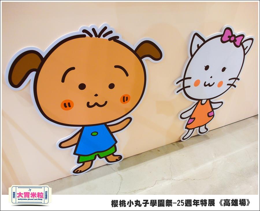 櫻桃小丸子學園祭-25週年特展(高雄場)@大胃米粒0120.jpg