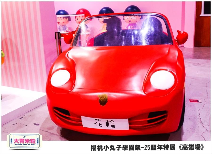 櫻桃小丸子學園祭-25週年特展(高雄場)@大胃米粒0129.jpg