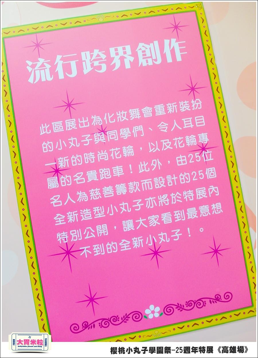 櫻桃小丸子學園祭-25週年特展(高雄場)@大胃米粒0134.jpg