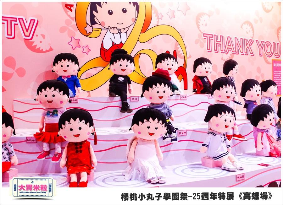 櫻桃小丸子學園祭-25週年特展(高雄場)@大胃米粒0136.jpg