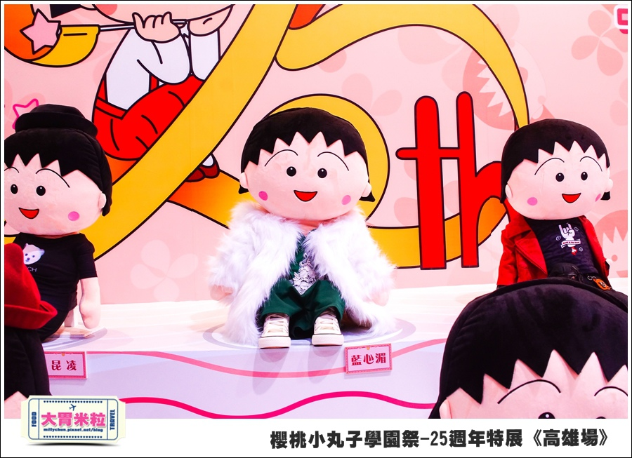 櫻桃小丸子學園祭-25週年特展(高雄場)@大胃米粒0137.jpg