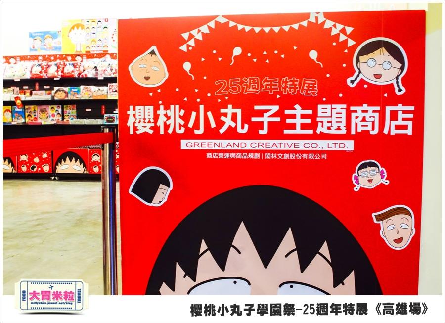 櫻桃小丸子學園祭-25週年特展(高雄場)@大胃米粒0142.jpg