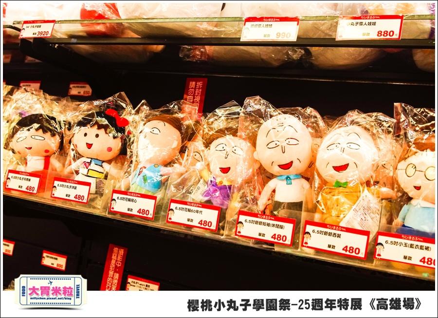 櫻桃小丸子學園祭-25週年特展(高雄場)@大胃米粒0152.jpg