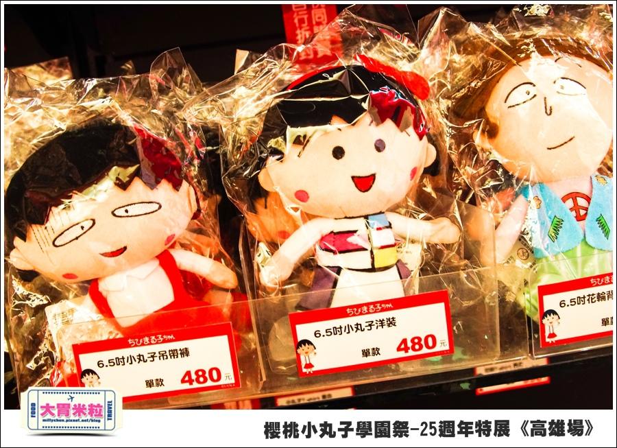 櫻桃小丸子學園祭-25週年特展(高雄場)@大胃米粒0153.jpg