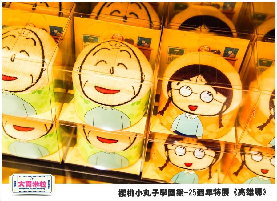 櫻桃小丸子學園祭-25週年特展(高雄場)@大胃米粒0157.jpg